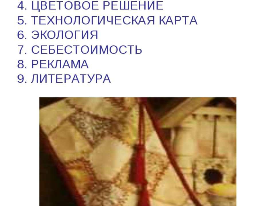 Содержание 1. ВВЕДЕНИЕ 2. ИЗ ИСТОРИИ РУКОДЕЛИЯ 3. МАТЕРИАЛЫ И ИНСТРУМЕНТЫ ТЕХ...