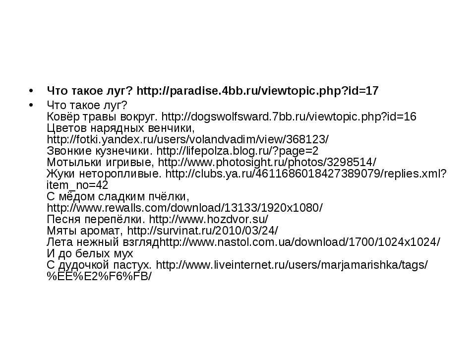 Что такое луг? http://paradise.4bb.ru/viewtopic.php?id=17 Что такое луг? Ковё...