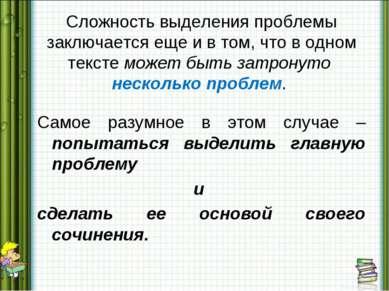 Сложность выделения проблемы заключается еще и в том, что в одном тексте може...