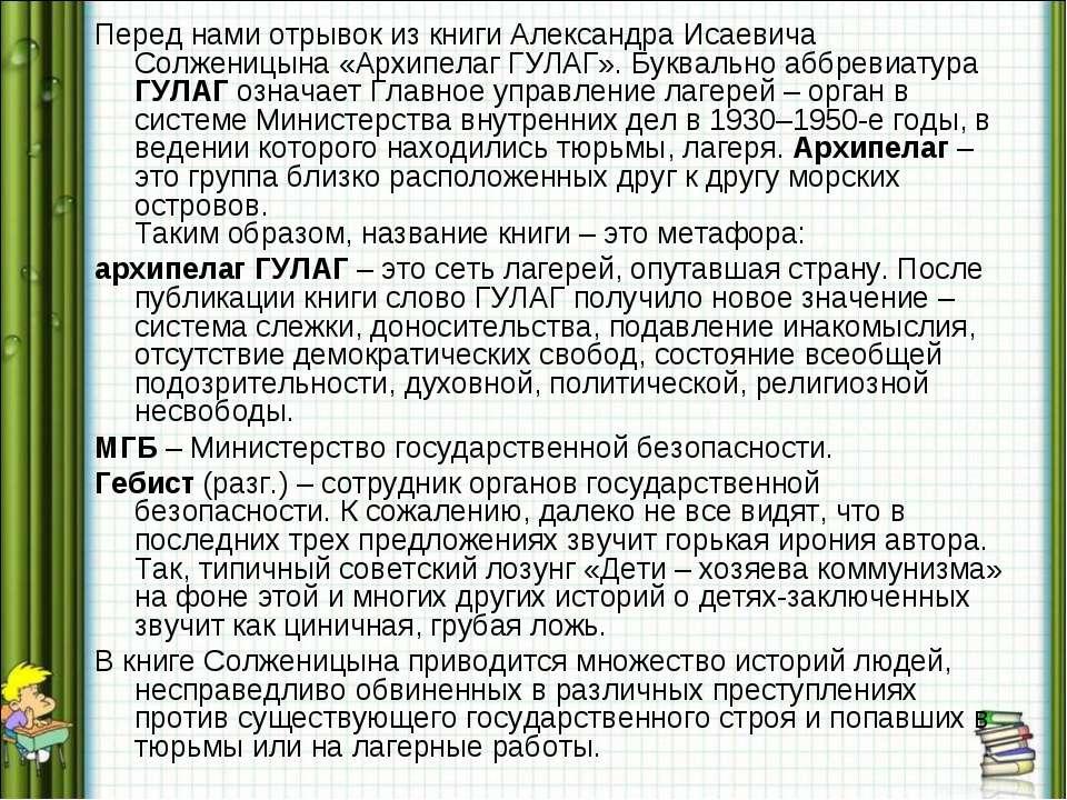 Перед нами отрывок из книги Александра Исаевича Солженицына «Архипелаг ГУЛАГ»...