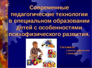 Современные педагогические технологии вспециальном образовании детей с особе...