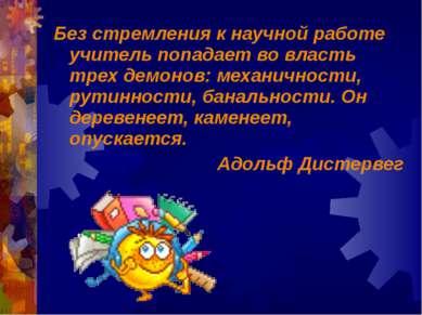 Без стремления к научной работе учитель попадает во власть трех демонов: меха...