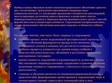 Выбор и оценка образовательной технологии предполагает обеспечение единства д...