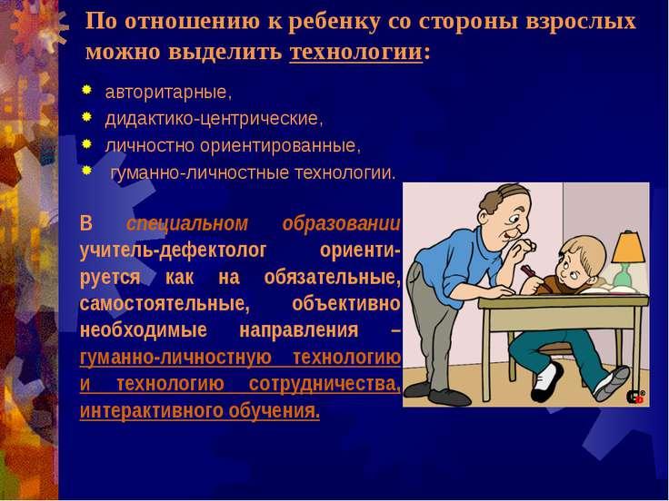 По отношению к ребенку со стороны взрослых можно выделить технологии: авторит...