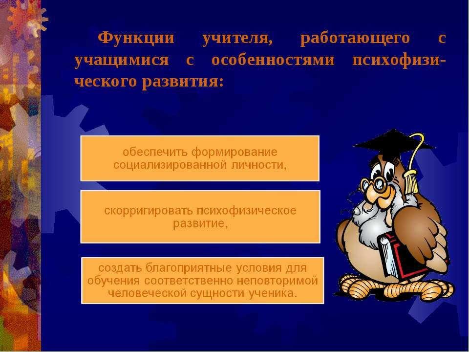 Функции учителя, работающего с учащимися с особенностями психофизи-ческого ра...