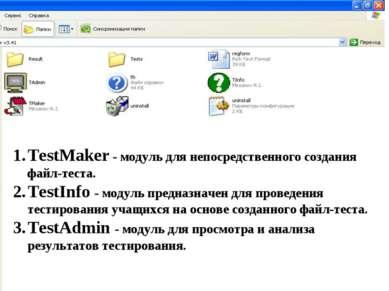 TestMaker - модуль для непосредственного создания файл-теста. TestInfo - моду...