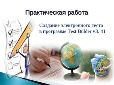 Практическая работа Создание электронного теста в программе Test Bulder v3. 41