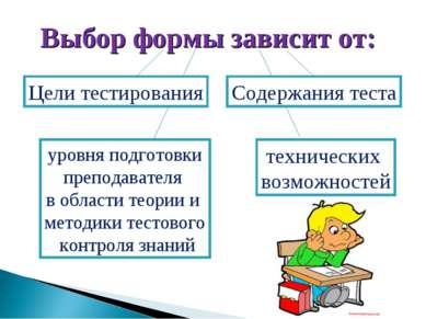 Выбор формы зависит от: Цели тестирования Содержания теста технических возмож...
