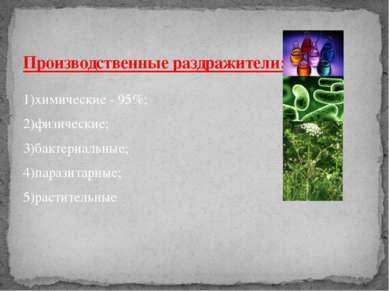 1)химические - 95%; 2)физические; 3)бактериальные; 4)паразитарные; 5)растител...