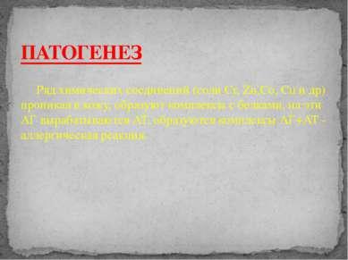 Ряд химических соединений (соли Cr, Zn,Со, Сu и др) проникая в кожу, образуют...