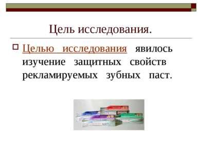 Цель исследования. Целью исследования явилось изучение защитных свойств рекла...