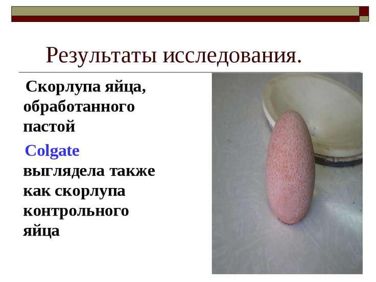Результаты исследования. Скорлупа яйца, обработанного пастой Colgate выглядел...