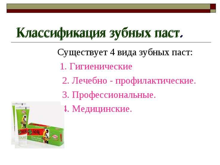 Классификация зубных паст. Существует 4 вида зубных паст: 1. Гигиенические 2....