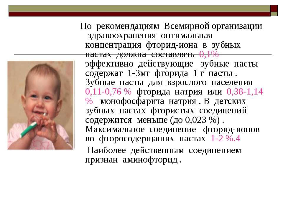 По рекомендациям Всемирной организации здравоохранения оптимальная концентрац...