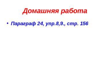 Домашняя работа Параграф 24, упр.8,9., стр. 156