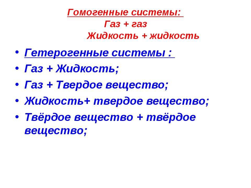 Гомогенные системы: Газ + газ Жидкость + жидкость Гетерогенные системы : Газ ...