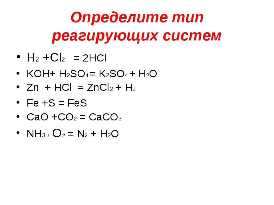 Определите тип реагирующих систем H2 +Cl2 = 2HCl KOH+ H2SO4 = K2SO4 + H2O Zn ...