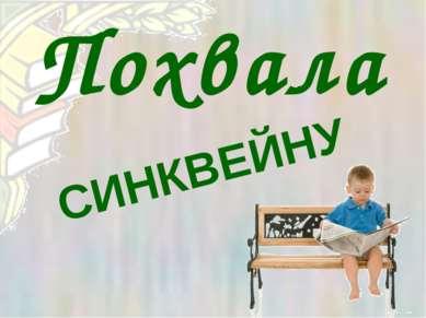 Похвала СИНКВЕЙНУ
