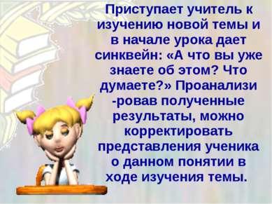 Приступает учитель к изучению новой темы и в начале урока дает синквейн: «А ч...