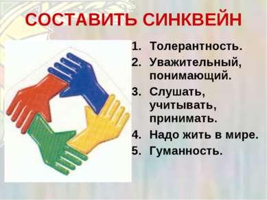 СОСТАВИТЬ СИНКВЕЙН Толерантность. Уважительный, понимающий. Слушать, учитыват...