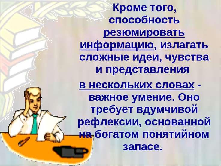 Кроме того, способность резюмировать информацию, излагать сложные идеи, чувст...