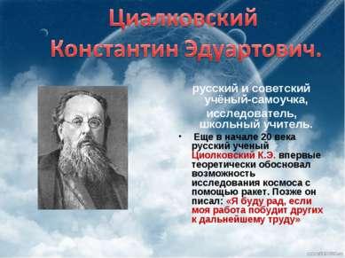 русский и советский учёный-самоучка, исследователь, школьный учитель. Еще в н...