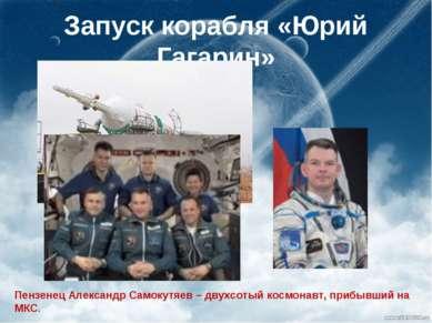 Запуск корабля «Юрий Гагарин» Пензенец Александр Самокутяев – двухсотый космо...