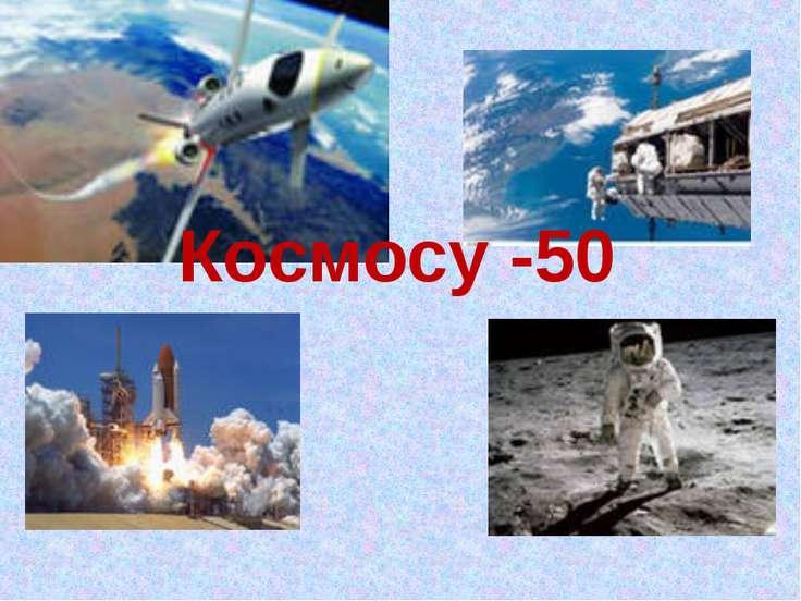 Космосу -50