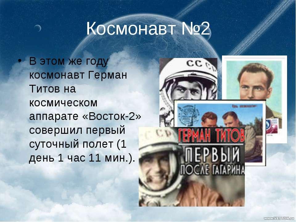 Космонавт №2 В этом же году космонавт Герман Титов на космическом аппарате «В...