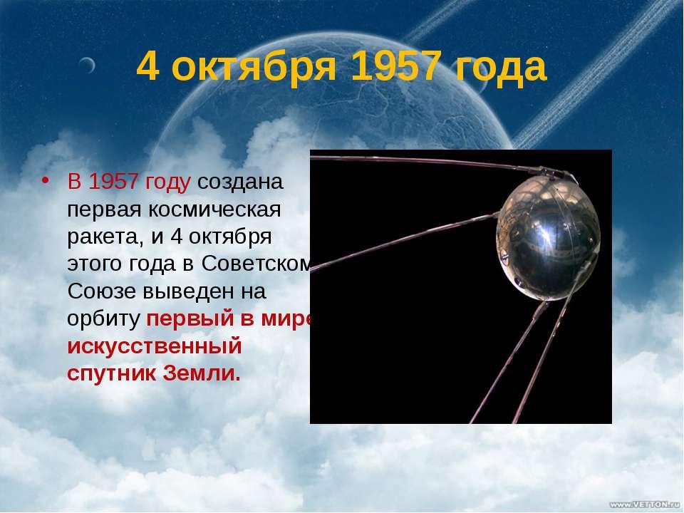 4 октября 1957 года В 1957 году создана первая космическая ракета, и 4 октябр...