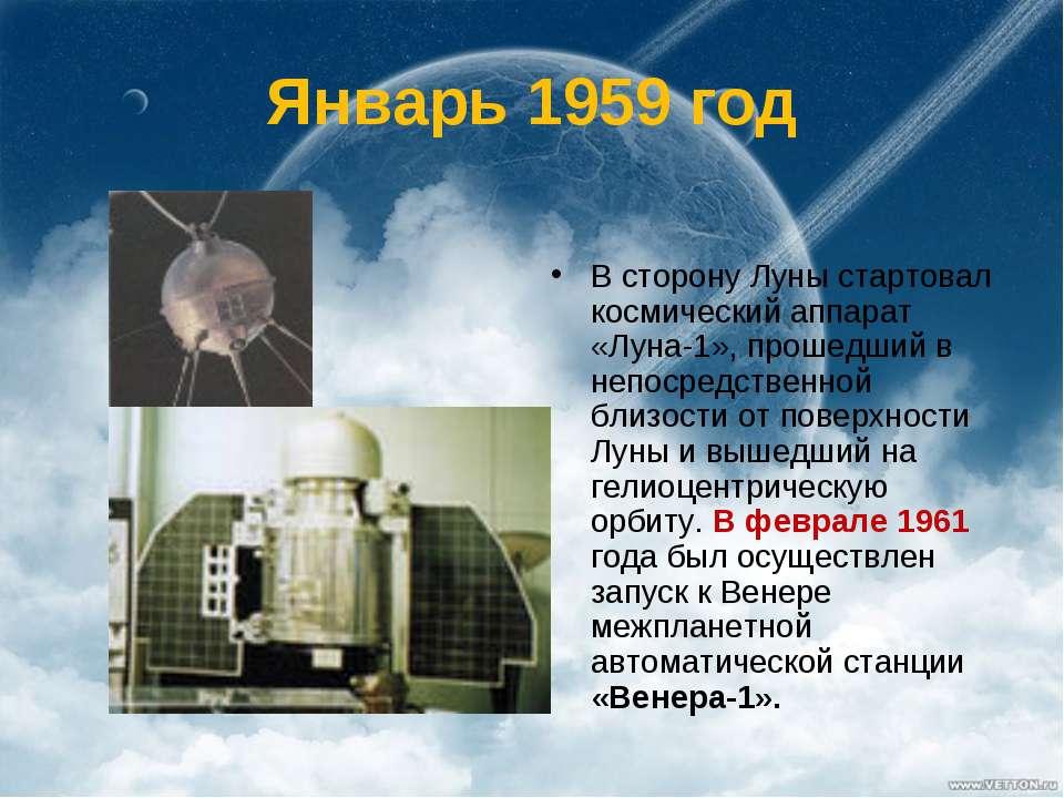 Январь 1959 год В сторону Луны стартовал космический аппарат «Луна-1», прошед...