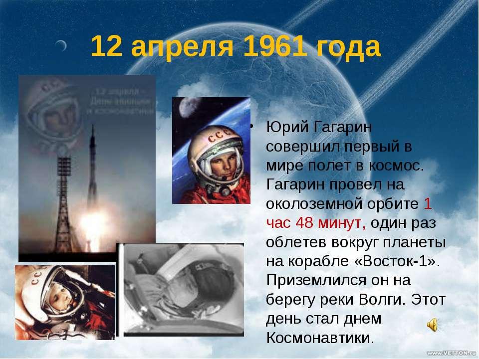 12 апреля 1961 года Юрий Гагарин совершил первый в мире полет в космос. Гагар...