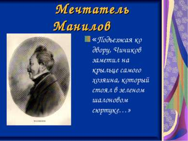 Мечтатель Манилов «Подъезжая ко двору, Чичиков заметил на крыльце самого хозя...