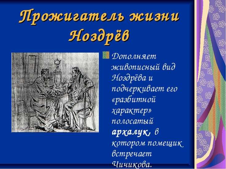 Прожигатель жизни Ноздрёв Дополняет живописный вид Ноздрёва и подчеркивает ег...