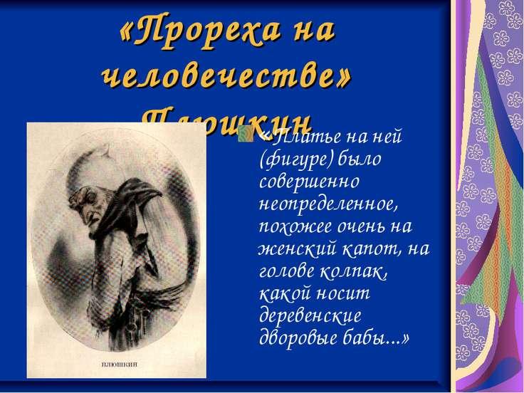 «Прореха на человечестве» Плюшкин «Платье на ней (фигурe) было совершенно нео...