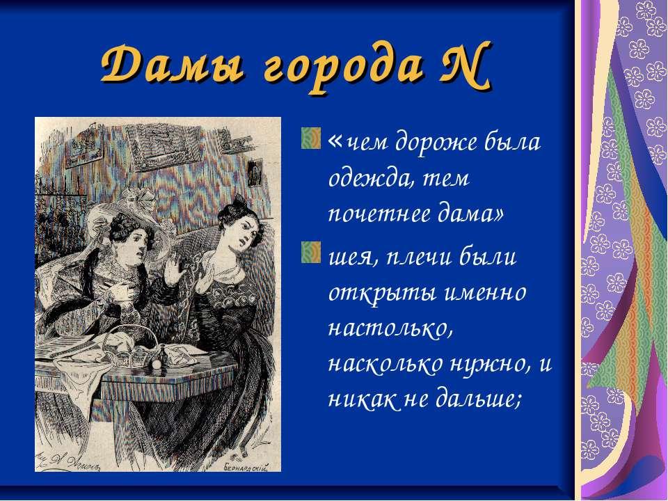 Дамы города N «чем дороже была одежда, тем почетнее дама» шея, плечи были отк...