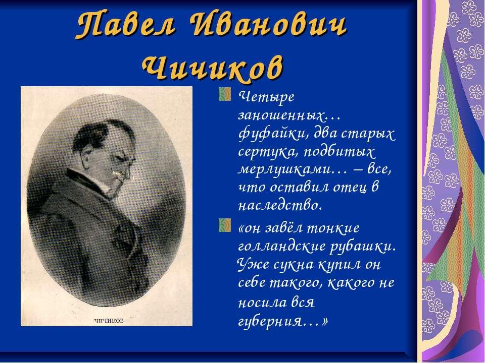 Павел Иванович Чичиков Четыре заношенных… фуфайки, два старых сертука, подбит...