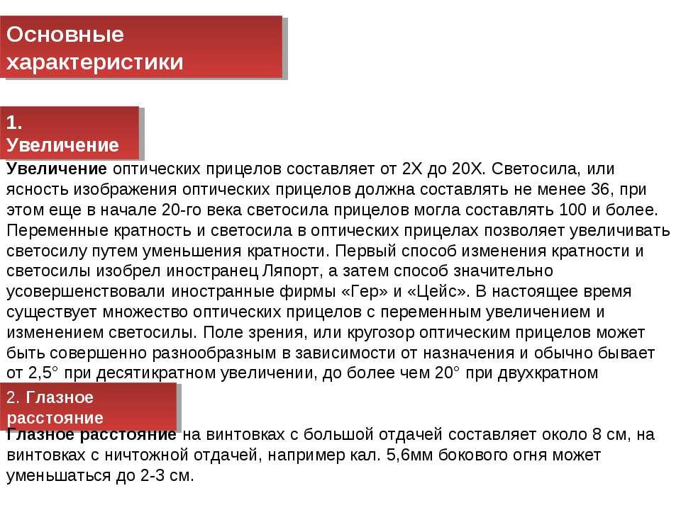Основные характеристики 1. Увеличение Увеличениеоптических прицелов составля...
