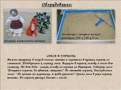 Оборудование: песочница с мокрым песком размером 100 х 140 х 8 см. фигурки на...