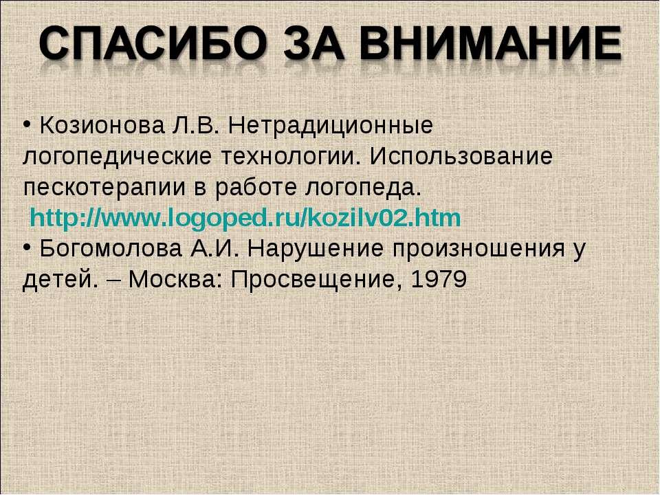 Козионова Л.В. Нетрадиционные логопедические технологии. Использование пескот...