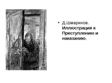Д.Шмаринов. Иллюстрация к Преступлению и наказанию.