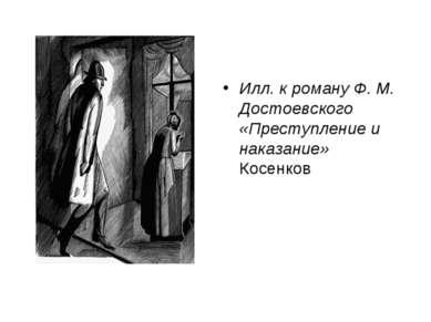 Илл. к роману Ф. М. Достоевского «Преступление и наказание» Косенков