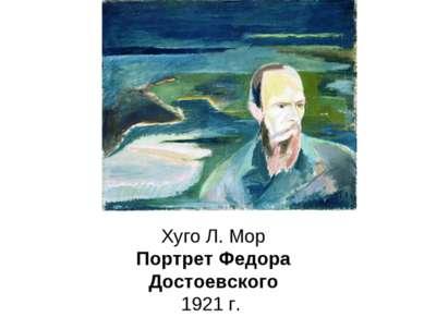 Хуго Л. Мор Портрет Федора Достоевского 1921 г.