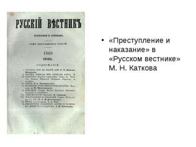 «Преступление и наказание» в «Русском вестнике» М. Н. Каткова