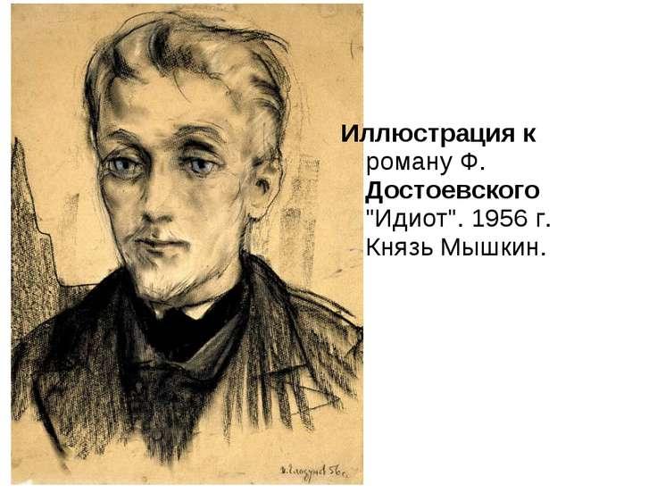 """Иллюстрация к роману Ф. Достоевского """"Идиот"""". 1956 г. Князь Мышкин."""