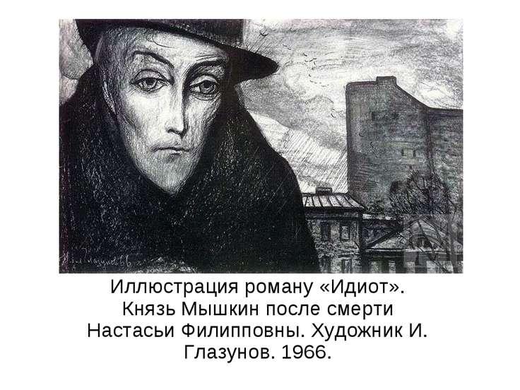 Иллюстрация роману «Идиот». Князь Мышкин после смерти Настасьи Филипповны. Ху...