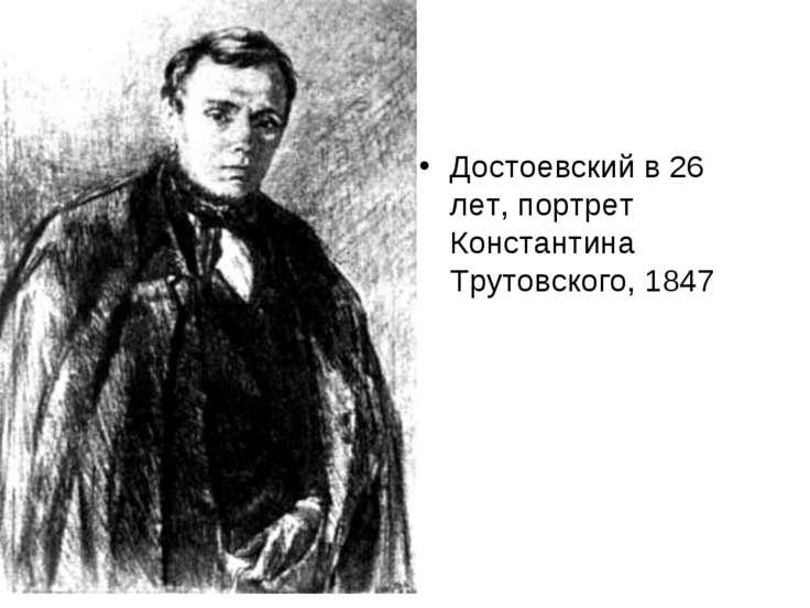 Достоевский в 26 лет, портрет Константина Трутовского, 1847
