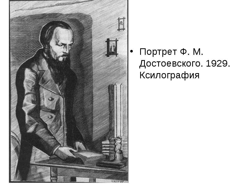 Портрет Ф. М. Достоевского. 1929. Ксилография