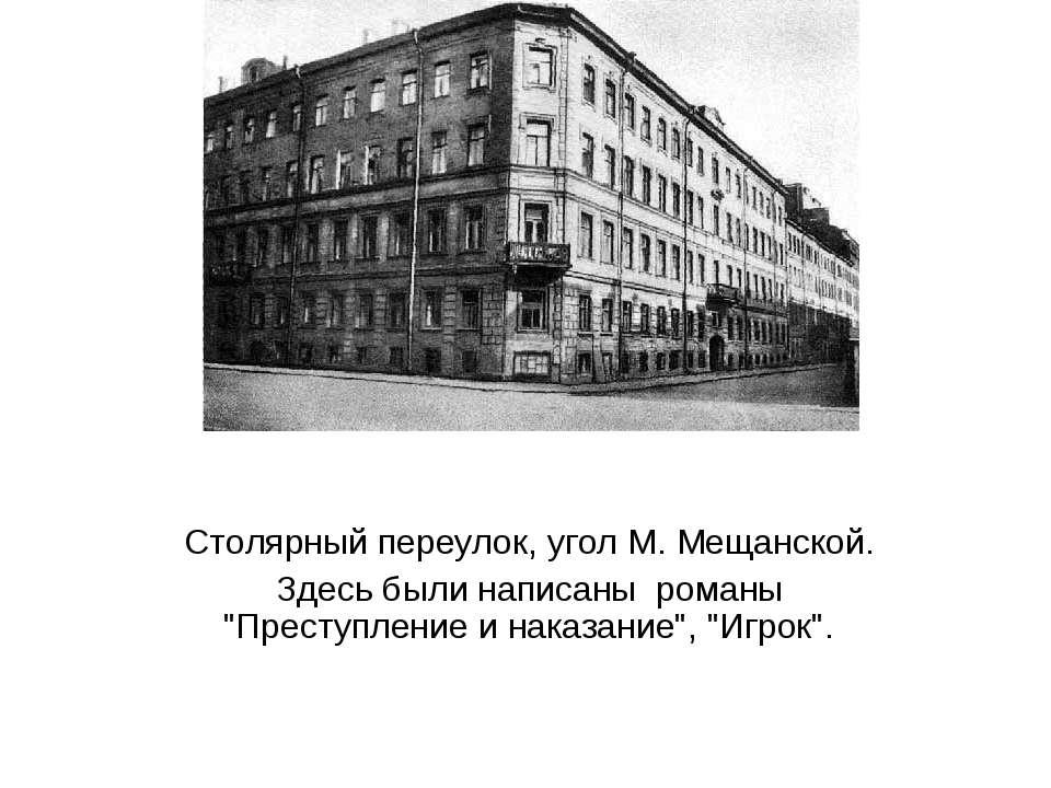 """Столярный переулок, угол М. Мещанской. Здесьбыли написаны романы """"Преступле..."""