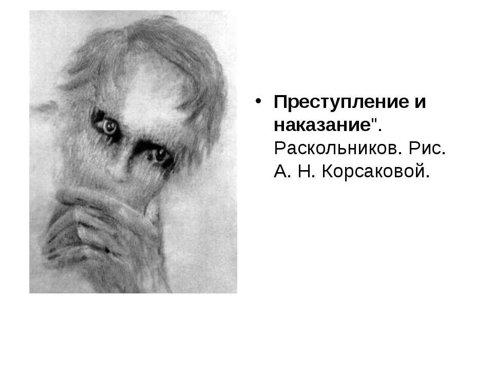 """Преступление и наказание"""". Раскольников. Рис. А. Н. Корсаковой."""
